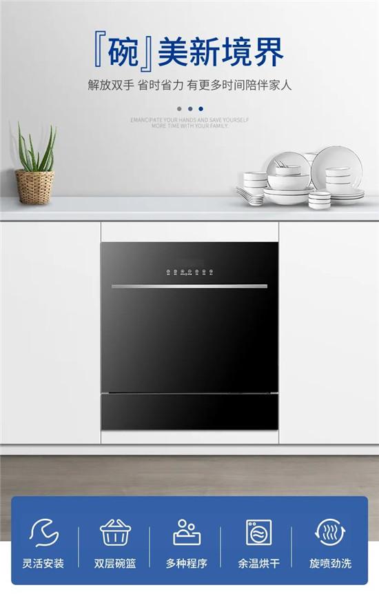 浙派洗碗机,打造'碗'美新境界