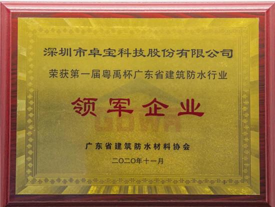 双喜临门!卓宝获评广东省建筑防水行业领军企业,总工程师谭武当选为副会长