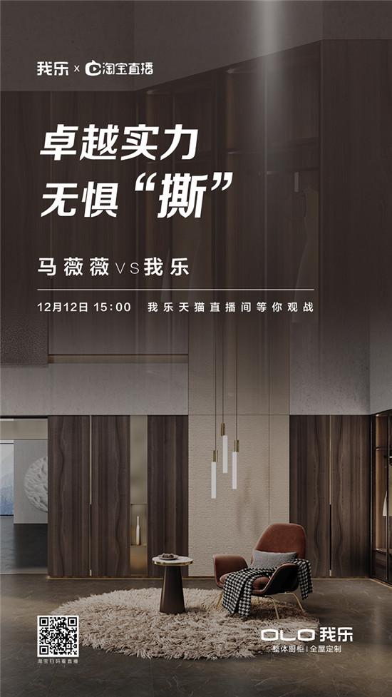 """马薇薇化身""""耐撕""""设计体验官 12月12日空降我乐家居天猫直播间"""