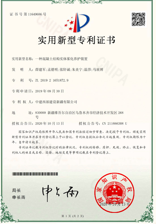 中建西部建设新疆公司一项成果获国家实用新型专利授权