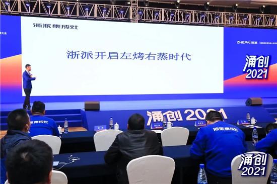 新品鉴赏|浙派集成灶2021年度爆品大揭秘