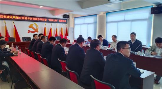 """广西中建西部建设有限公司举办""""南宁市青年岗位能手""""表彰仪式"""