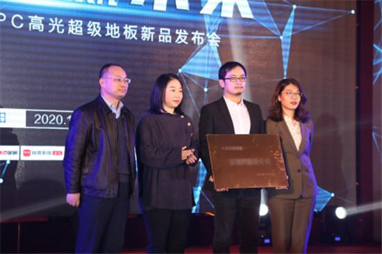 硬科技解密|肯帝亚CPSC高光超级地板新品全球发布