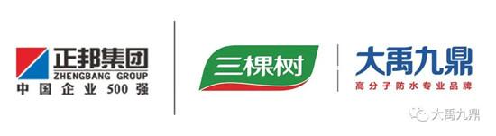 【决战决胜】三棵树·大禹九鼎与正邦集团达成战略合作!