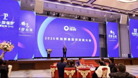 腾飞·享誉未来丨热烈祝贺轩尼斯门窗首届供应商大会成功召开!