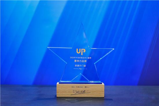 首届中国家居产业数字化峰会发布「2020年中国家居品牌力量榜影响力品牌」
