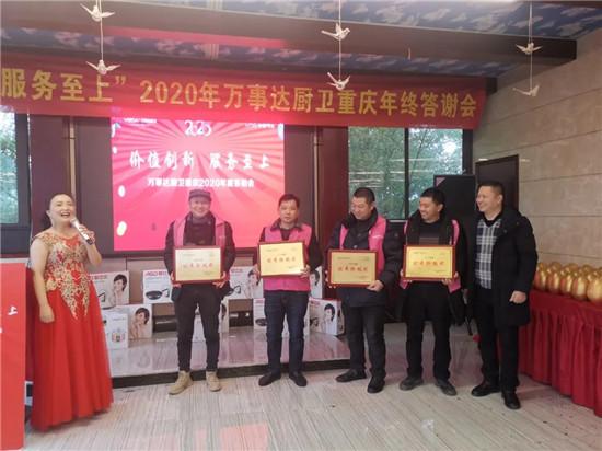 万事达咨讯丨重庆区域2020年终答谢会圆满落幕