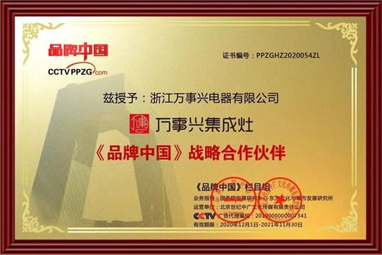万事兴集成灶荣膺《CCTV品牌中国》栏目战略合作伙伴