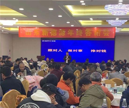 '涌创2021' |浙派集成灶山东临沂核心经销商峰会圆满召开
