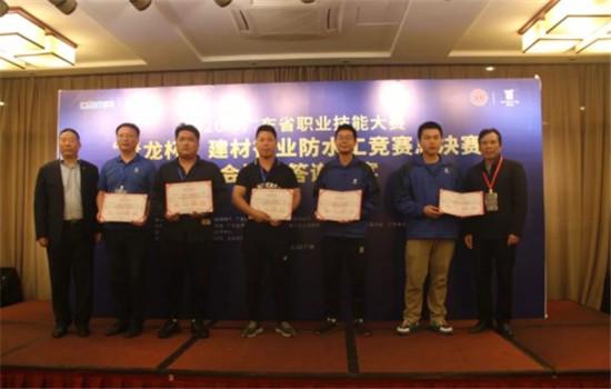 青龙防水成功举办2020年广东省防水工决赛