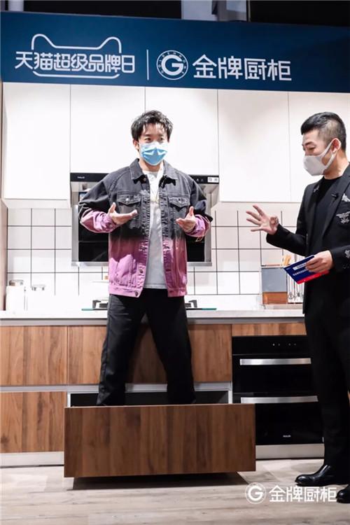 新零售场景突破:金 牌厨柜天猫超级品牌日开启48小时直播