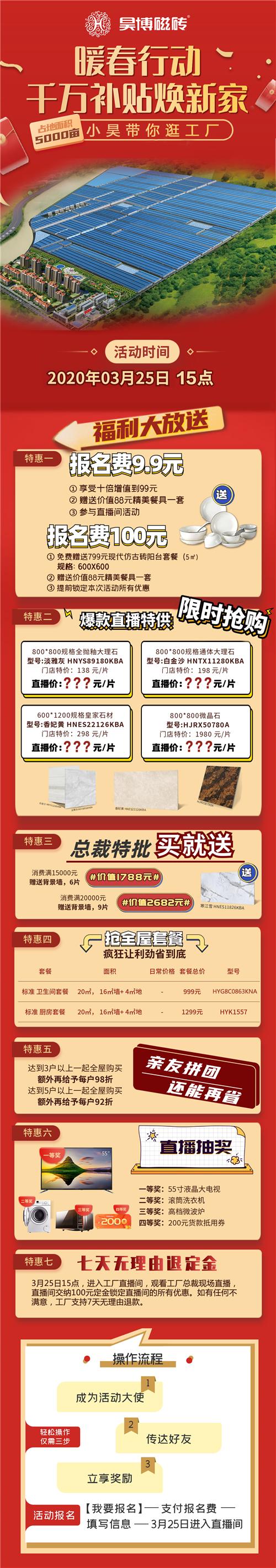 昊博瓷砖3月25日千万补贴焕新家,全国大型直播火力全开 !
