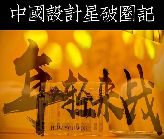疫情大考,中国设计星交