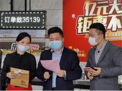 东鹏瓷砖319超级直播盛典,2小时150万人观看,订单突破36881单