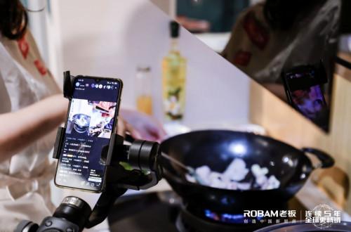 2020zui成功的线上营销,老板电器重新定义中国新厨房