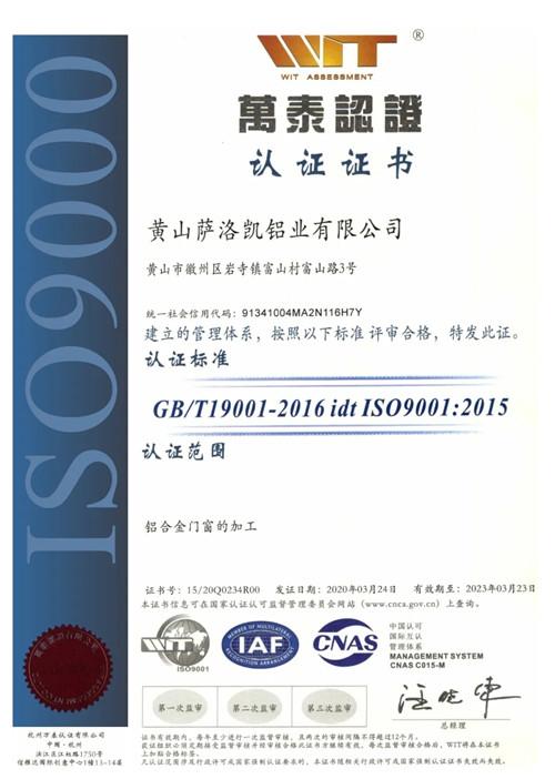 热烈庆祝 | 萨洛凯门窗通过ISO质量管理体系认证!