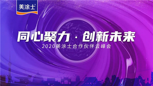 美涂士盛大召开合作伙伴云峰会暨2020年营销战略发布