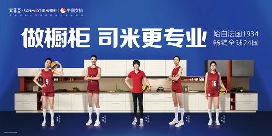 做橱柜,司米更专业!司米橱柜发布2020全新品牌广告语