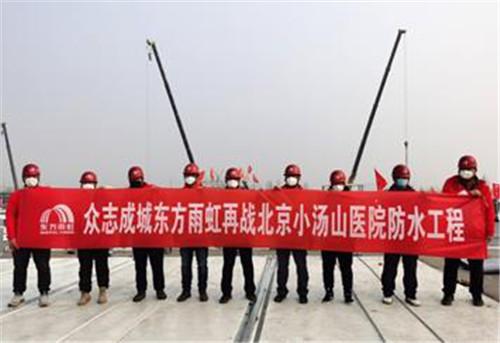 """雨虹防水以标准化下好防水""""一盘棋"""",守护安居环境"""