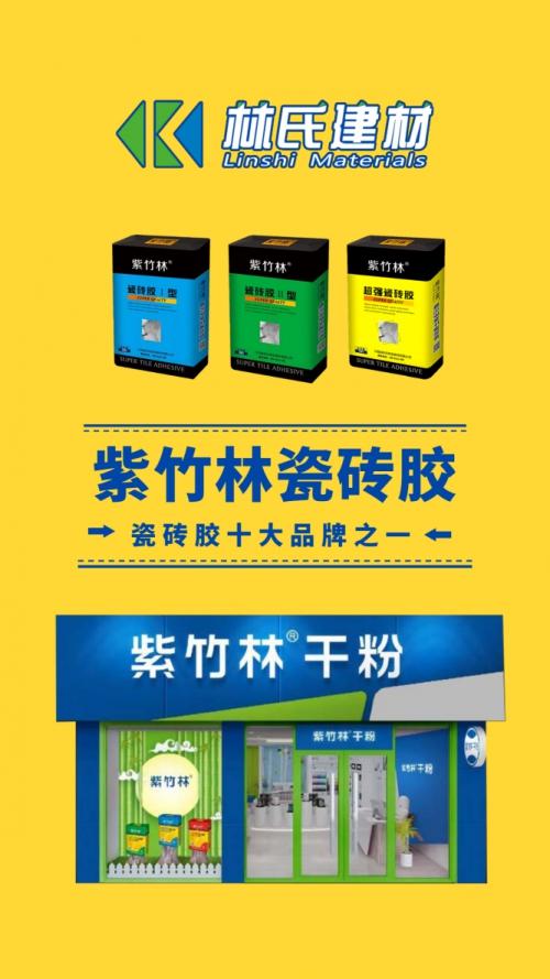 揭晓瓷砖胶十大实力品牌排行榜,紫竹林瓷砖胶上榜