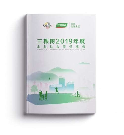 三棵树发布2019年度企业社会责任报告:致敬美好生活