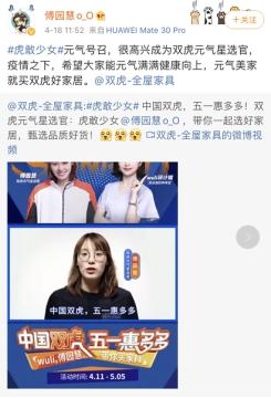 中国双虎x傅园慧,开启元气健康五一大促!