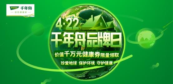 4·22千年舟品牌日珍爱地球,构建绿色健康家