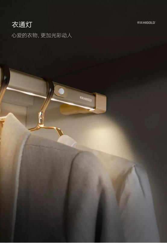 悍高局部照明系统,让你的衣柜自带光芒