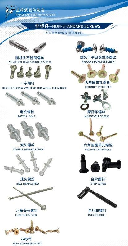 优 秀的紧固件生产厂家是什么样子?在上海就有