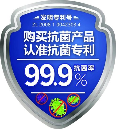购买抗菌产品,认准抗菌专利