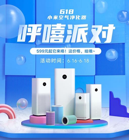 米家空气净化器618:599元起 北京再享节能补贴