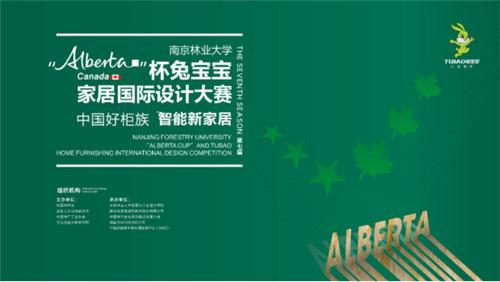 """『超强预告』6.28""""Alberta""""杯兔宝宝家居国际设计大赛线上发布会,不容错过的思想盛宴!"""