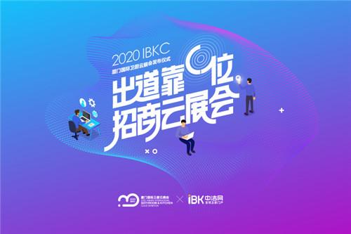单日390万浏览量!2020厦门国际卫厨云展今日正式开幕