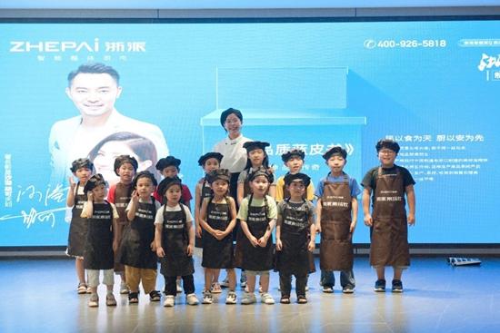 #浙是美食派#亲子营第4季开课啦!