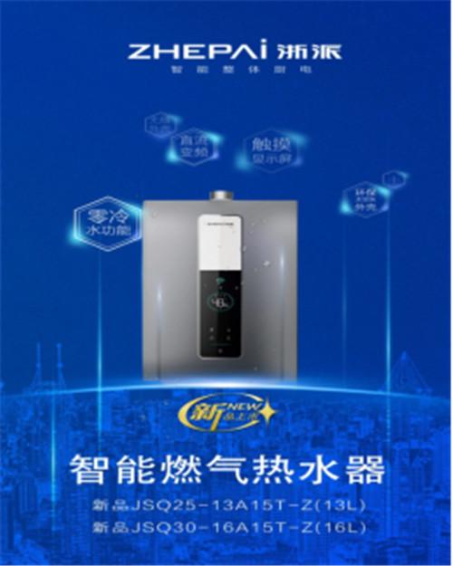 新品首发|浙派燃气热水器来袭,这可能是懂你的沐浴神器!