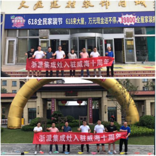 栉风沐雨,一路同行|热烈庆祝浙派集成灶入驻山东威海10周年!