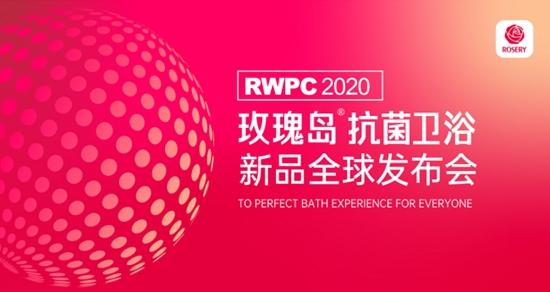 玫瑰岛2020新品发布会在即,共邀经销商见证高光时刻