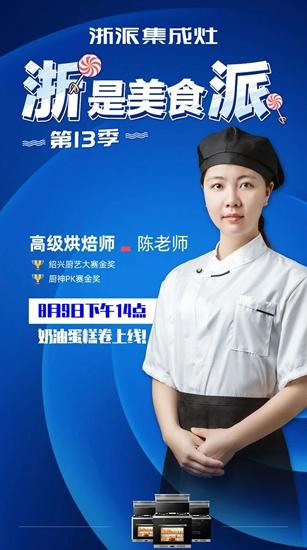 #浙是美食派#亲子体验营第13季开课啦