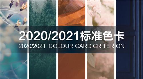 2021嘉宝莉家具漆治愈色来了,欢迎订购!