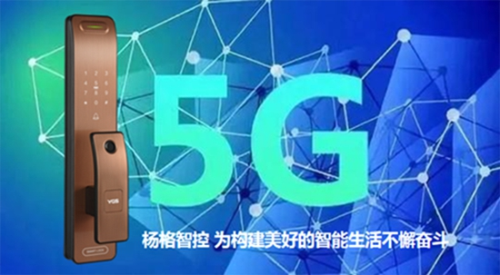 5G建设提速 智能门锁城市合伙人计划推进 杨格智能锁邀您共赢未来