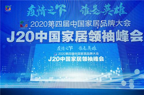 再获殊荣!顶善美荣获2020十大优选集成吊顶(顶墙)品牌