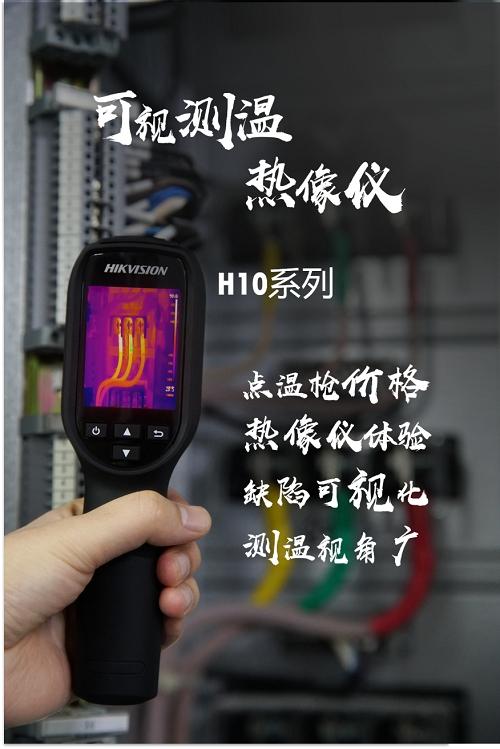 """""""海康微影""""冠名2020年全国设备点检管理职业技能竞赛"""