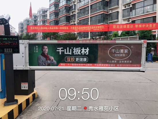 千山木业品牌形象亮相临沂新城多处中高档小区
