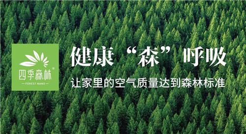 长久除醛难上难?四季森林有答案