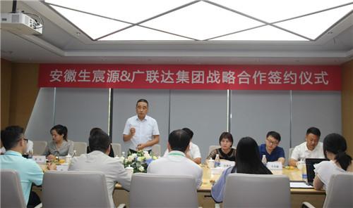 祝贺安徽生宸源与广联达战略签约仪式圆满成功
