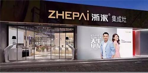 """浙派集成灶荣获2020""""华腾杯""""中国集成灶十大品牌"""