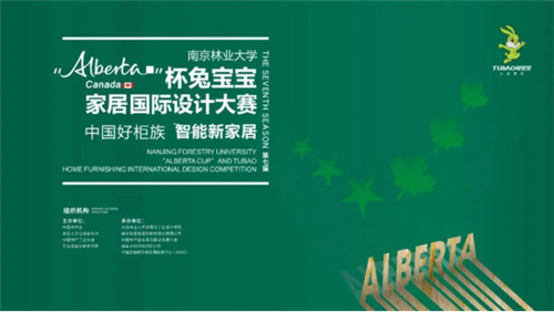 """兔宝宝2020""""Alberta""""杯《设计三人行》广州沙龙成功举办"""