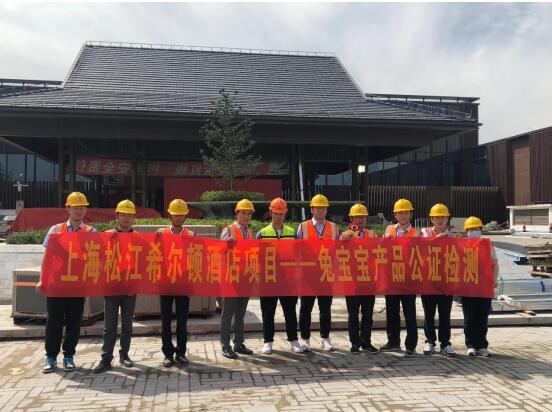 """兔宝宝公证检测""""上海松江希尔顿"""",真诚服务缔造品质工程"""