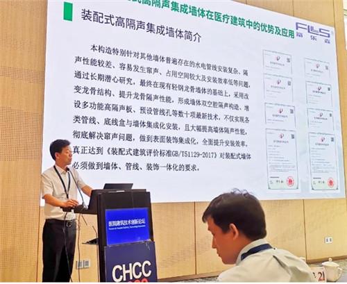 贵州富乐森装配式高隔声集成墙体赋能绿色医院建设