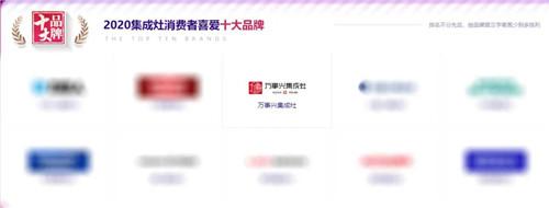 """万事兴集成灶荣获2020""""集成灶十大品牌"""",位居前三"""